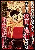 日本で本当に行われていた 恐るべき拷問と処刑の歴史