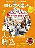 散歩の達人 2018年 02月号 [雑誌]