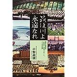 筑後川よ永遠なれ ―團伊玖磨記念『筑後川』流域コンサート、二十年の軌跡―