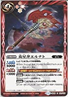 バトルスピリッツ 炎星斧エルナト / アルティメットデッキ 新たなる太陽(BS-SD26) / シングルカード
