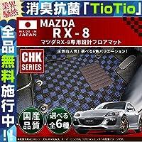 マツダ RX-8 フロアマット CHKマット SE3P 車1台分 フロアマット 純正 TYPE 前期 平成15年4月~平成23年8月,ブルー/ブラック
