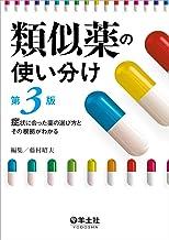類似薬の使い分け第3版〜症状に合った薬の選び方とその根拠がわかる