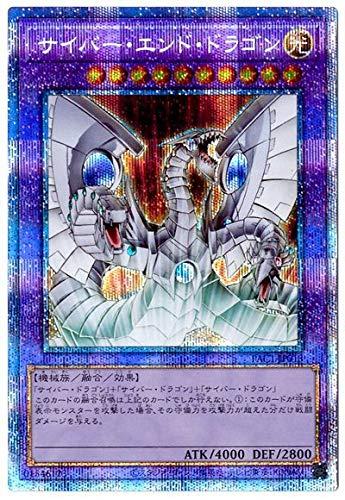 遊戯王 第11期 PAC1-JP013 サイバー・エンド・ドラゴン【プリズマティックシークレットレア】
