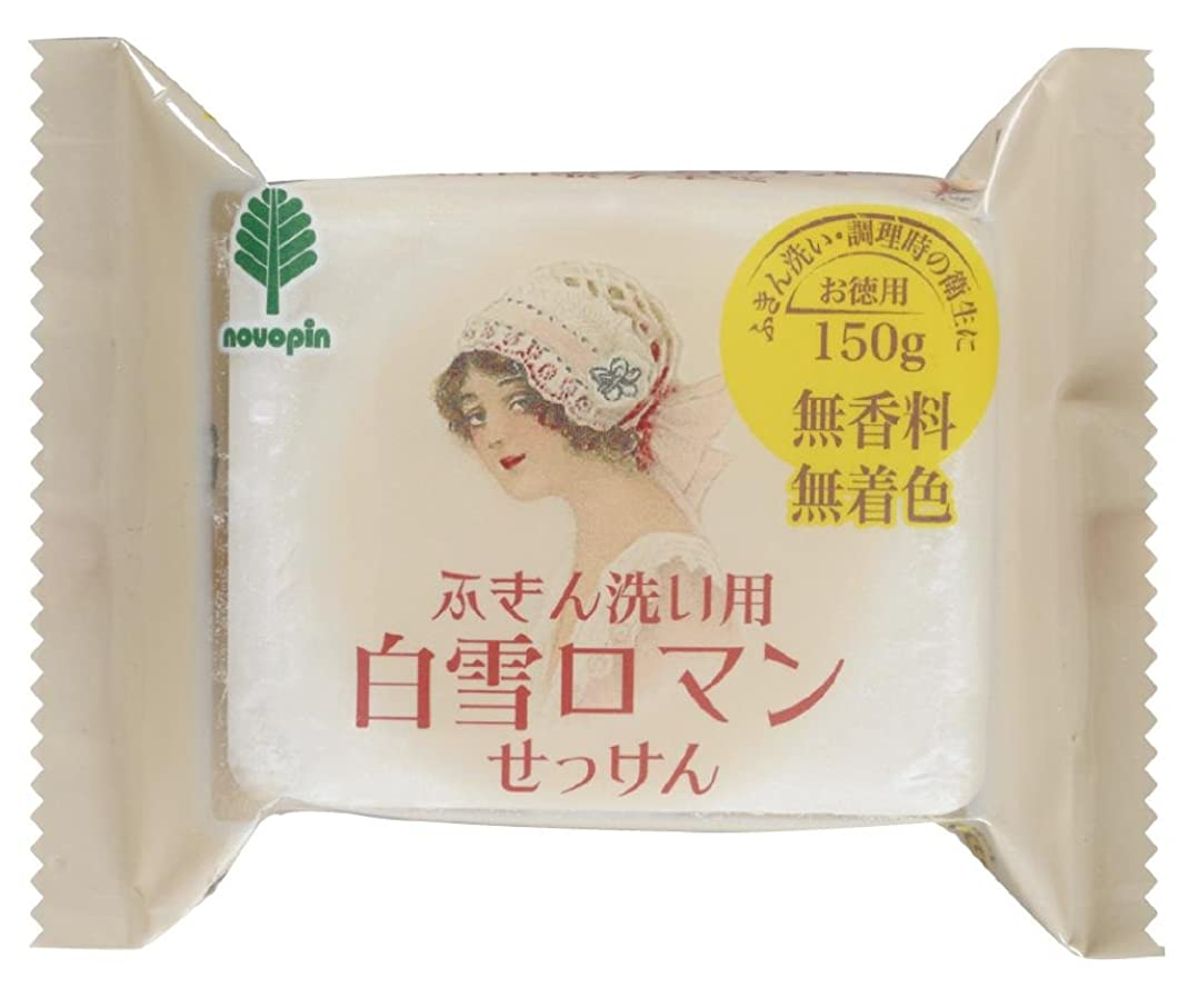 ソースちっちゃい補償白雪ロマンせっけん 【まとめ買い20個セット】 K-2417 日本製 Japan