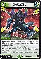 デュエルマスターズ DMEX14 20/110 遊戯の超人 (R レア) 弩闘×十王超ファイナルウォーズ!!! (DMEX-14)