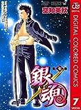 銀魂 カラー版 7 (ジャンプコミックスDIGITAL)