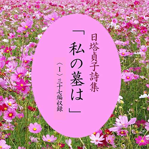 『日塔貞子詩集「私の墓は」―(Ⅰ)37篇収録』のカバーアート