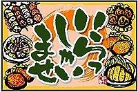 フロアマット いらっしゃい 惣菜 No.25346 (受注生産)