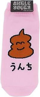 うんちさん[男女兼用 靴下]アンクル ソックス オクタニ かわいい ファッション雑貨 グッズ 通販