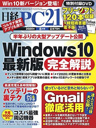 日経PC21 2020年 8 月号