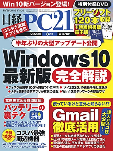 日経PC21 2020年 8 月号 - 日経PC21