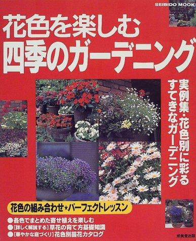 花色を楽しむ四季のガーデニング―実例集・花色別に彩るすてきなガーデニング (Seibido mook)