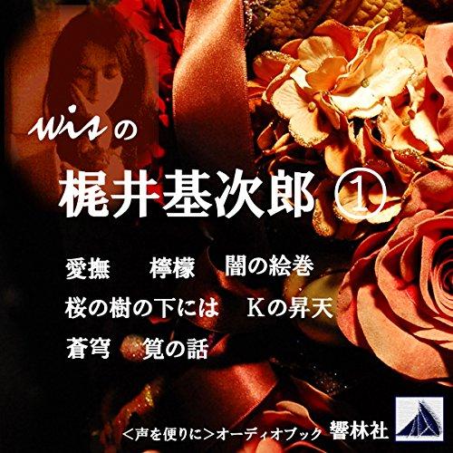『wisの梶井基次郎 01 ―「愛撫」「檸檬」「闇の絵巻」他4編』のカバーアート