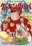 クッキングパパ(154) (モーニングコミックス)