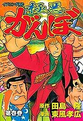 極悪がんぼ(1) (イブニングコミックス)