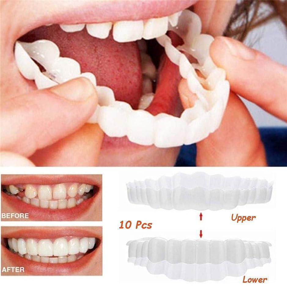犠牲凝縮する高揚した最新の化粧板の歯、化粧品の歯10個、上下の義歯インスタントスマイルコンフォートフィットフレックス化粧品の歯、最も快適な義歯のケア(下+上)