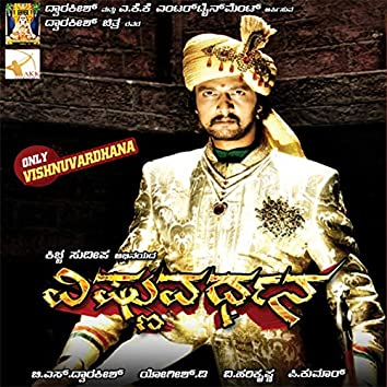 Vishnuvardhana (Original Motion Picture Soundtrack)