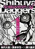 SHIBUYAダガーズ (1) (ヤングキングコミックス)