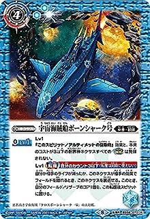 バトルスピリッツ BS56-072 宇宙海賊船ボーンシャーク号/宇宙海賊船ボーンシャーク号 -襲撃形態- (転醒R 転醒レア) 真・転醒編 第1章 世界の真実