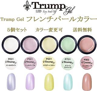 【送料無料】Trumpフレンチパールカラー選べる カラージェル5個セット