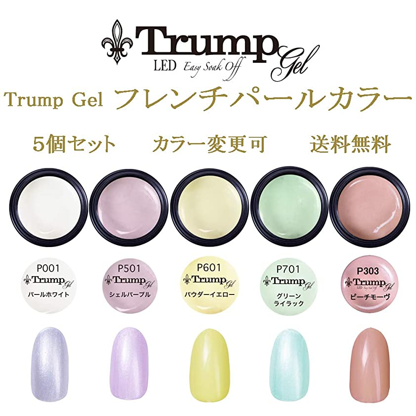 突撃閉塞エンゲージメント【送料無料】Trumpフレンチパールカラー選べる カラージェル5個セット