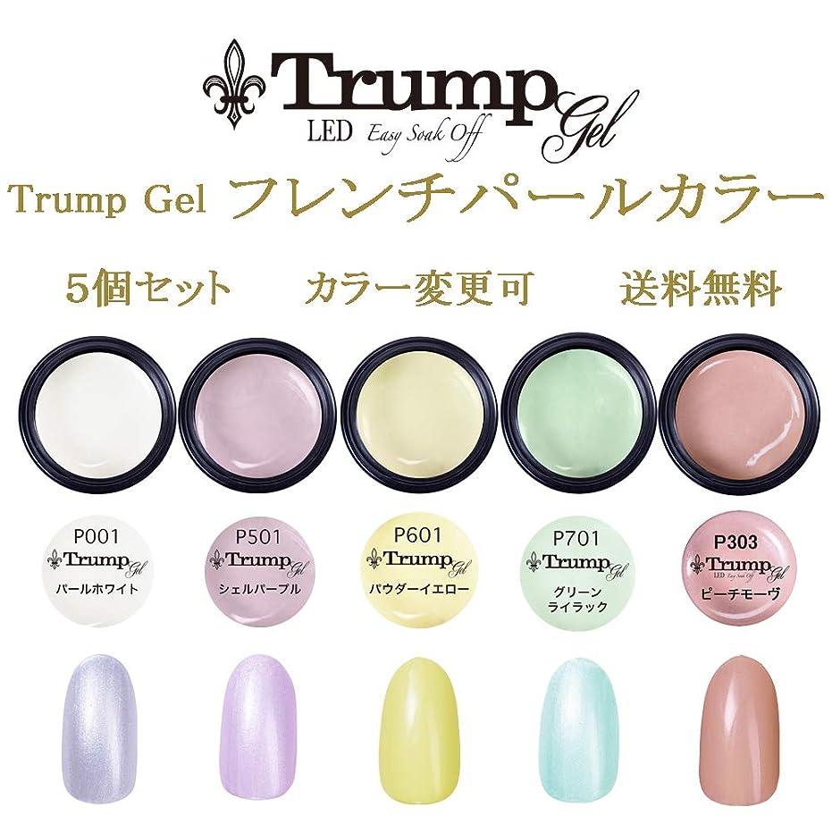 試験認可検出する【送料無料】Trumpフレンチパールカラー選べる カラージェル5個セット