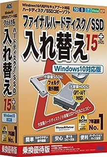 ファイナルハードディスク/SSD入れ替え15plus Windows10対応版/乗換優待版【大容量HDD(GPT)対応、小容量SSDへ除外機能で丸ごとコピー】