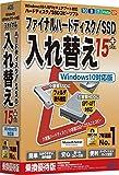 ファイナルハードディスク/SSDれ替え15plus Windows10対応版 乗換優待版 FI8-2 1本