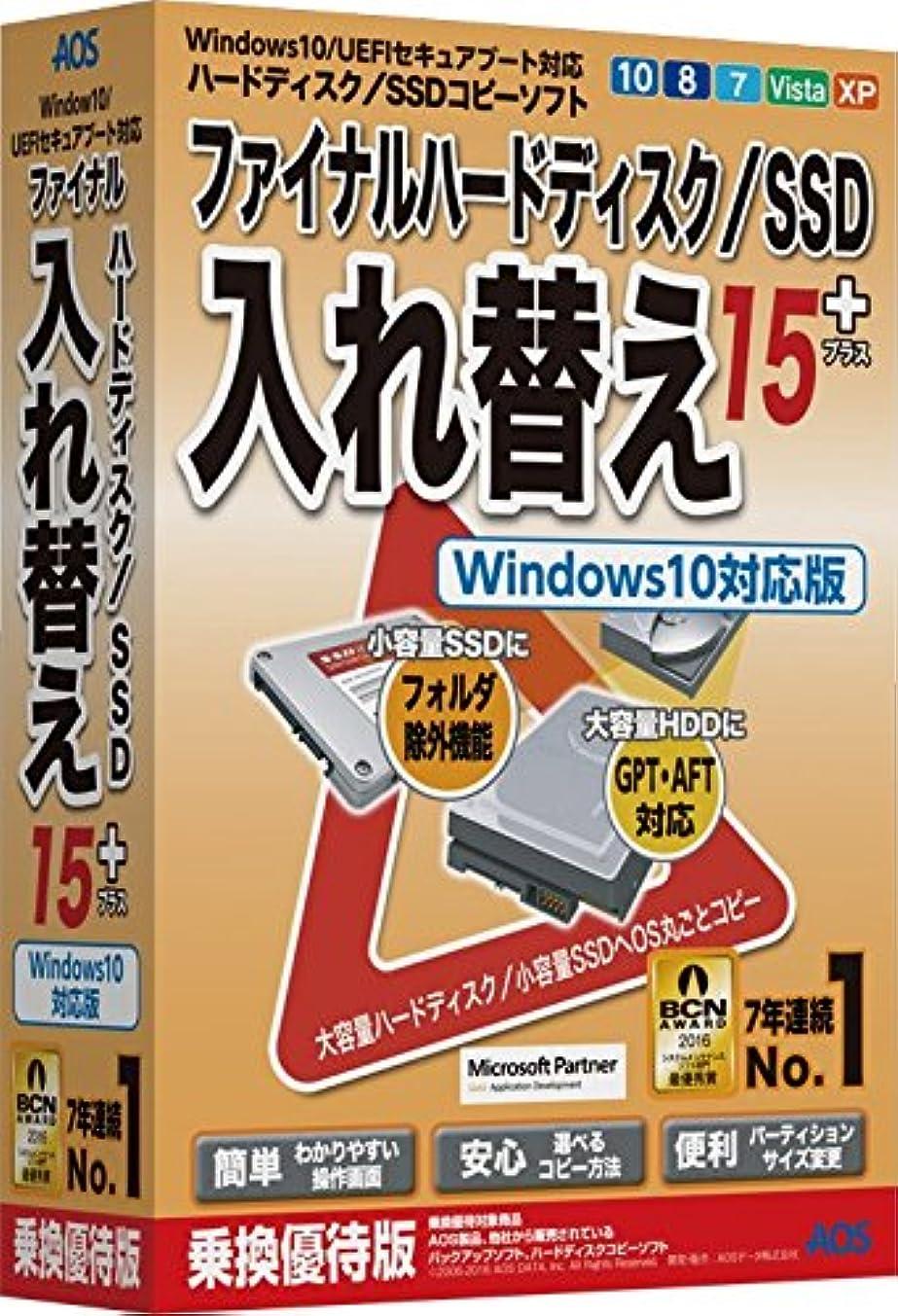 ノイズ受付契約ファイナルハードディスク/SSD入れ替え15plus Windows10対応版/乗換優待版【大容量HDD(GPT)対応、小容量SSDへ除外機能で丸ごとコピー】