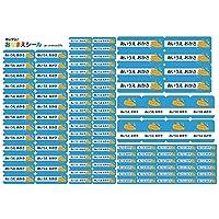 お名前シール 耐水 5種類 110枚 防水 ネームシール シールラベル 保育園 幼稚園 小学校 入園準備 入学準備 潜水艦 せんすいかん ブルー