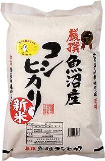 【受注精米】【平成30年産】厳選魚沼産コシヒカリ【精米】5kg
