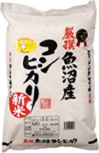 新米《令和2年産》【受注精米】厳選魚沼産コシヒカリ【精米】5kg