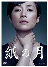 JAPANESE TV DRAMA Paper Moon JAPANESE AUDIO , NO ENGLISH SUB.