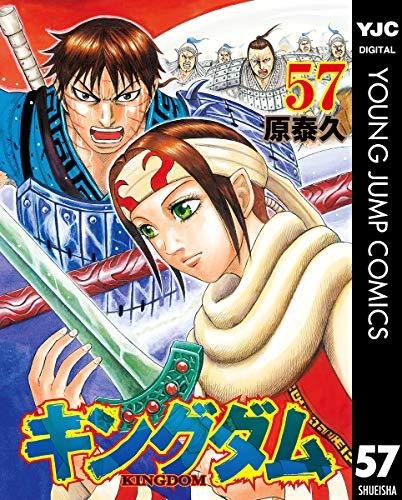 [原泰久]のキングダム 57 (ヤングジャンプコミックスDIGITAL)