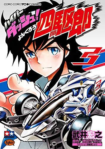 ハイパーダッシュ!四駆郎 (3) (てんとう虫コミックススペシャル)の詳細を見る