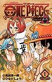 ONE PIECE novel A 1 スペード海賊団結成篇 (ジャンプジェイブックスDIGITAL)