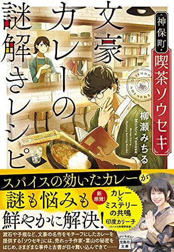 神保町・喫茶ソウセキ 文豪カレーの謎解きレシピ (宝島社文庫)