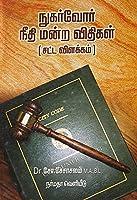 Nugarvor Neethimanra Vithigal