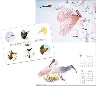 薮内正幸イラストカレンダー2017〜稀少な野鳥〜