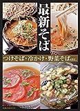 最新そば つけそば・冷かけ・野菜そばetc. (旭屋出版MOOK)