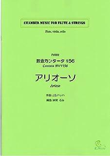 FVC002 【アリオーソ(Arioso)Cantata BWV156】Flute,Violin,Cello