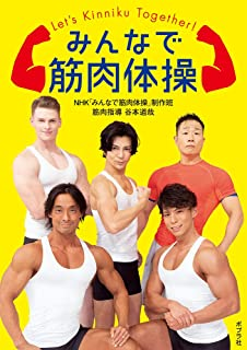 みんなで筋肉体操 谷本 道哉、 NHK「みんなで筋肉体操」制作班