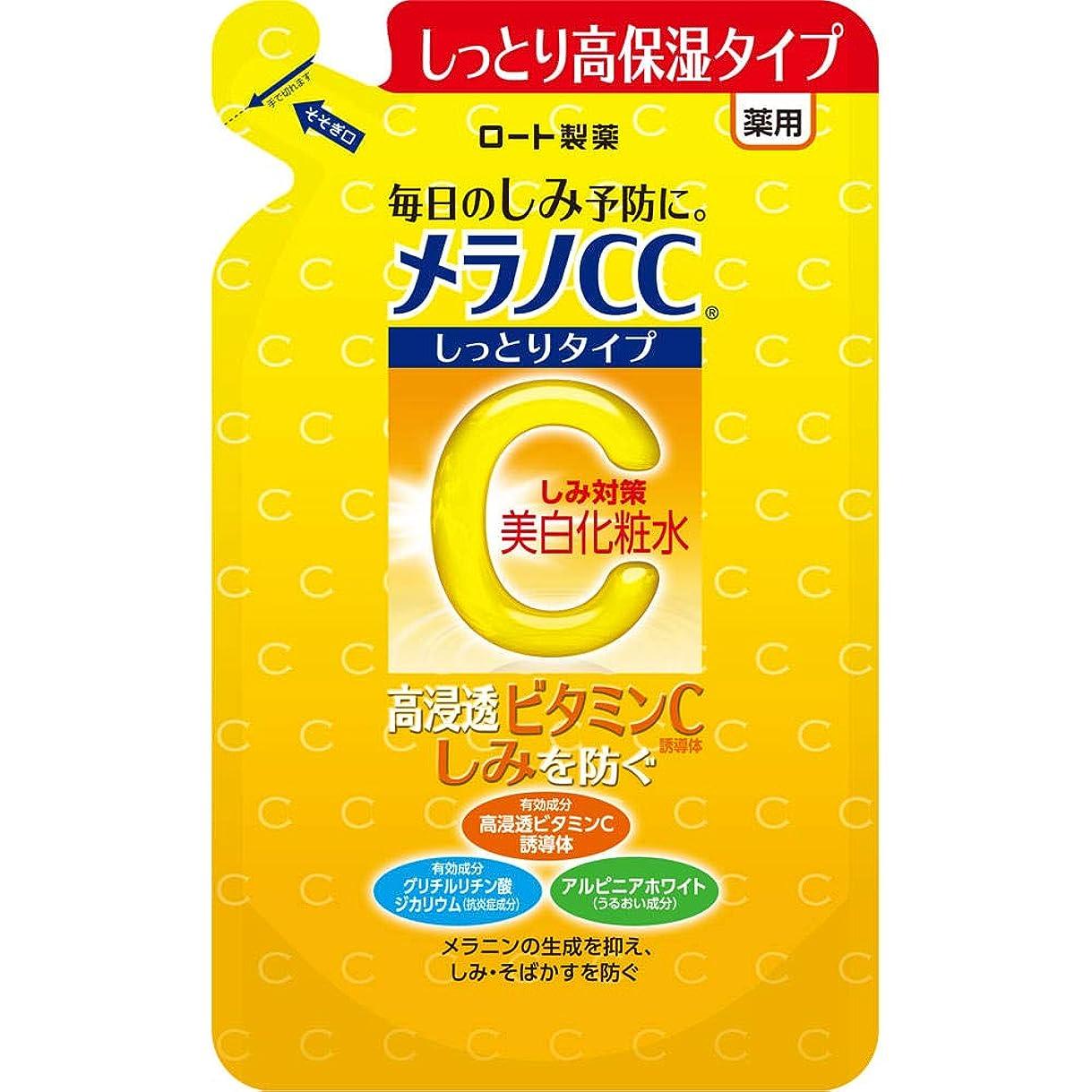 仮称過度に折るメラノCC 薬用しみ対策美白化粧水 しっとりタイプ つめかえ用 170mL