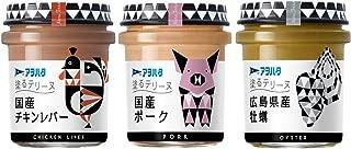 【Amazon.co.jp限定】 アオハタ 3種の塗るテリーヌ (国産チキンレバー・国産ポーク・広島県産牡蠣) セット