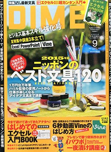DIME(ダイム) 2015年 09 月号 [雑誌]
