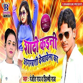 Shadi Kaini Agarbati Dekhawela Ka - Single