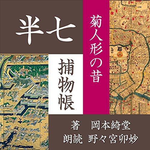 菊人形の昔 (半七捕物帳) | 岡本 綺堂