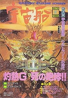 【宇宙船】vol.74 秋 1995年 朝日ソノラマ [雑誌]