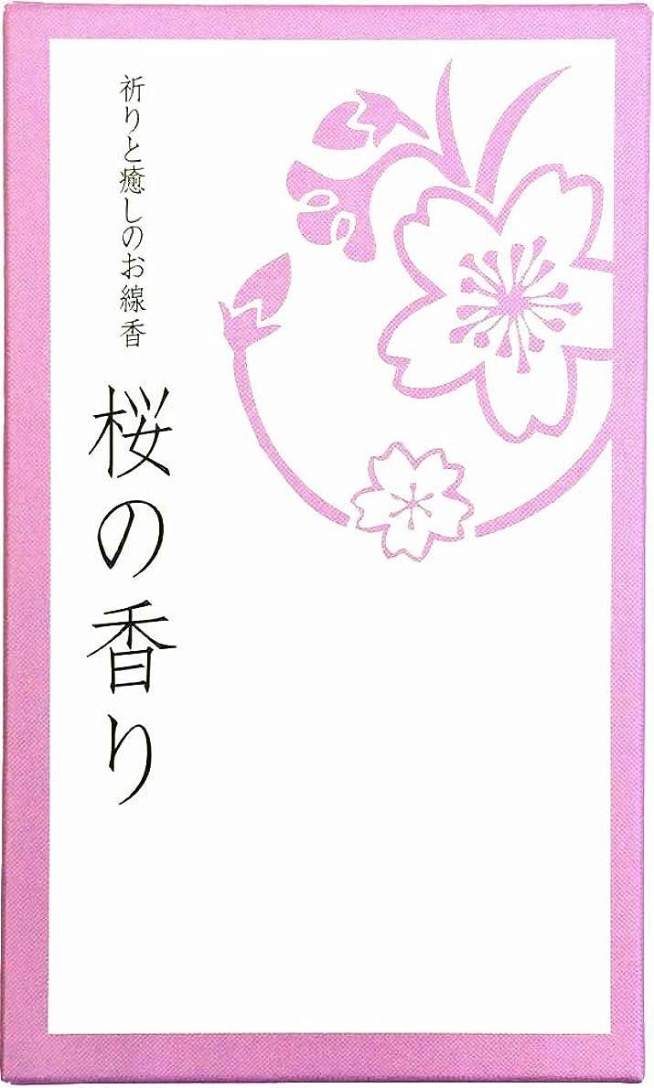 水星投獄分悠々庵 祈りと癒しのお線香 桜