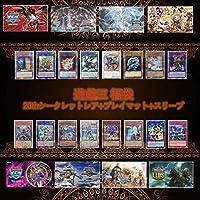 遊戯王 福袋・くじ 20thシークレット1枚+プレイマット1枚+スリーブ1セット